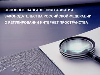 ОСНОВНЫЕ НАПРАВЛЕНИЯ РАЗВИТИЯ  ЗАКОНОДАТЕЛЬСТВА РОССИЙСКОЙ ФЕДЕРАЦИИ