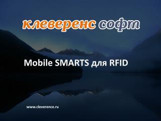 Mobile SMARTS  для  RFID