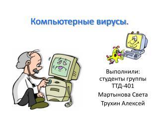 Компьютерные вирусы .
