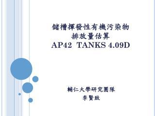 儲槽揮發性有機污染物 排放量估算  AP42  TANKS 4.09D