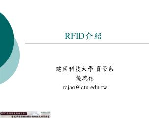 RFID 介紹