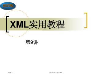 XML 实用教程