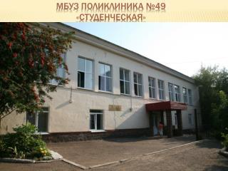 МБУЗ Поликлиника №49 «Студенческая»