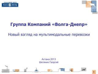 Группа Компаний «Волга-Днепр» Новый взгляд на  мультимодальные  перевозки