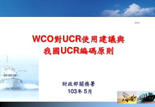 WCO 對 UCR 使用建議與 我國 UCR 編碼原則