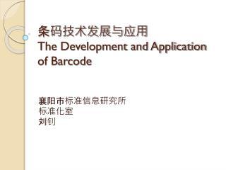 条码技术发展与应用 The Development and Application of Barcode