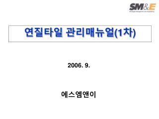 연질타일 관리매뉴얼 (1 차 )