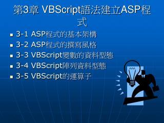 第 3 章  VBScript 語法建立 ASP 程式