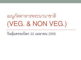 เมนูภัตตาหารพระนานาชาติ   ( Veg. & Non veg.)