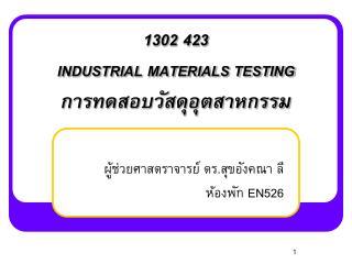 1302 423 INDUSTRIAL MATERIALS TESTING การทดสอบวัสดุอุตสาหกรรม