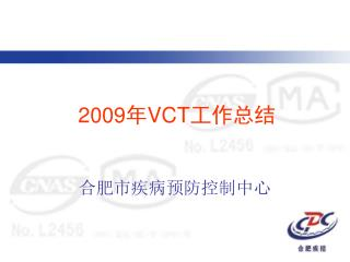 2009 年 VCT 工作总结