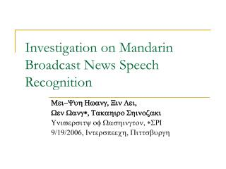 Investigation on Mandarin Broadcast News Speech Recognition