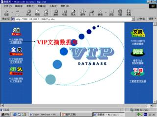 VIP 文摘数据库