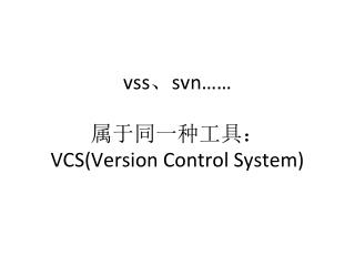 vss ? svn�� ???????? VCS(Version Control System)