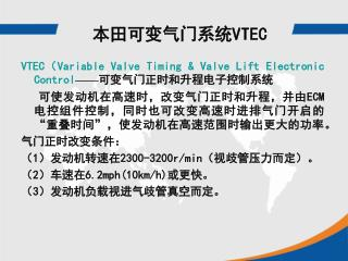 本田可变气门系统 VTEC