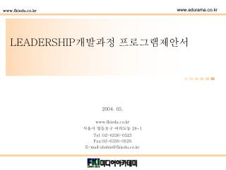 LEADERSHIP 개발과정 프로그램제안서