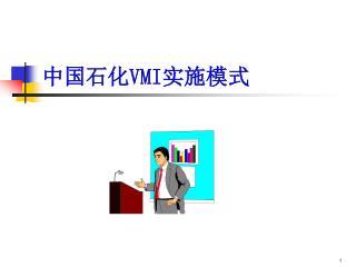 中国石化 VMI 实施模式