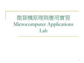 微算機原理與應用實習 Microcomputer Applications Lab