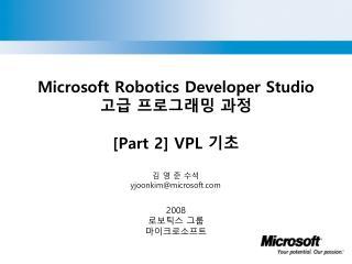 Microsoft Robotics Developer Studio 고급 프로그래밍 과정 [Part 2] VPL  기초