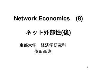 Network Economics (8) ネット外部性(後)