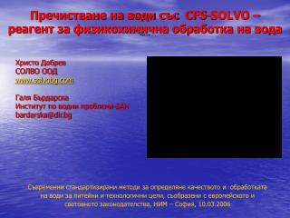 Пречистване на води със CFS-SOLVO –  реагент за физикохимична обработка на вода