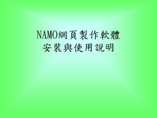 NAMO 網頁製作軟體 安裝與使用說明