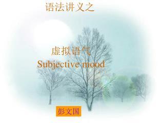 语法讲义之 虚拟语气 Subjective mood