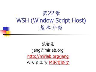 第 22 章 WSH (Window Script Host) 基本介紹