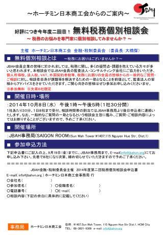 主催 ホーチミン日本商工会 金融・税制委員会 (委員長:大橋傑)