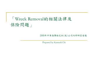 「 Wreck Removal 的相關法律及 保險問題 」