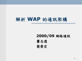 解析 WAP  的通訊架構