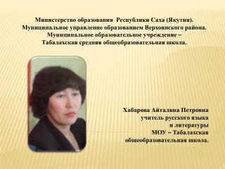 Министерство образования  Республики Саха (Якутия).
