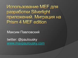 Использование  MEF  для разработки  Silverlight  приложений. Миграция на     Prism 4 MEF edition