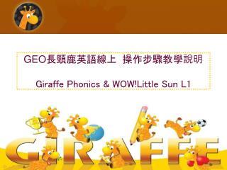 GEO 長頸鹿英語線上  操作步驟教學說明 Giraffe Phonics & WOW!Little Sun L1