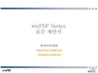 wizPDF Series 표준 제안서