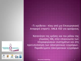 «Τι κρύβεται» πίσω από μια Επιχειρησιακή Αναφορά (report): XML& XSD για αρχάριους