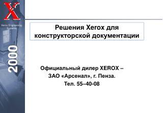 Решения  Xerox  для конструкторской документации