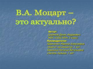 Автор:                                               Цыриков Денис Андреевич