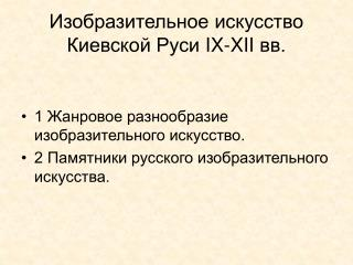 Изобразительное искусство Киевской Руси  IX-XII  вв.