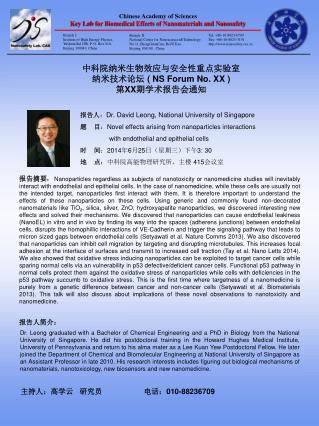 Chinese Academy of Sciences Key Lab for Biomedical Effects of Nanomaterials and Nanosafety