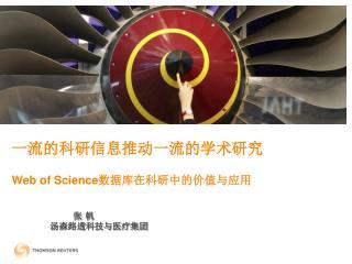 一流的科研信息推动一流的学术研究 Web of Science 数据库在科研中的价值与应用