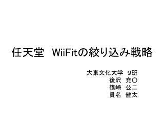 ???? WiiFit ???????