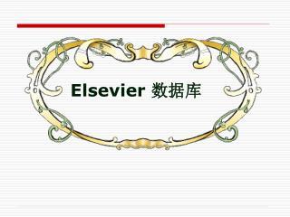 Elsevier  数据库