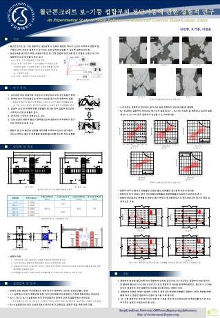 철근콘크리트 보 - 기둥 접합부의 전단거동에 관한 실험적 연구