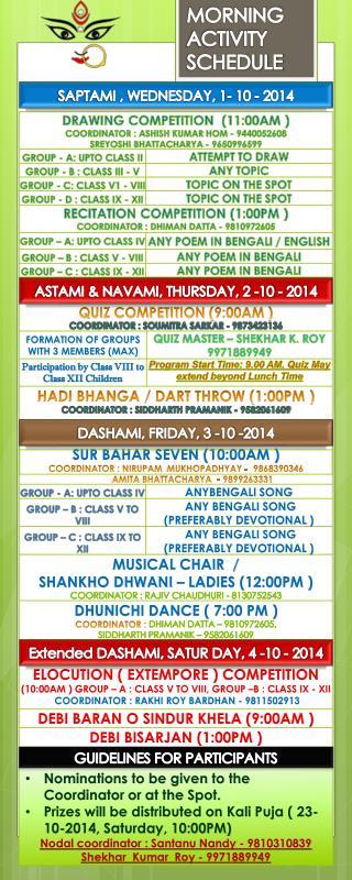 SAPTAMI , WEDNESDAY, 1- 10 - 2014