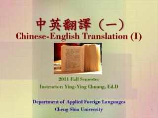 中英翻譯 ( 一 ) Chinese-English Translation (I)