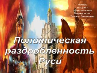 Русь  IX  - начала XII  вв.