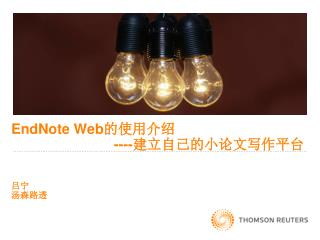 EndNote Web 的使用 介绍 ---- 建立自己的小论文写作平台