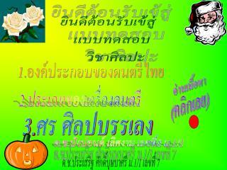 1.องค์ประกอบของดนตรีไทย