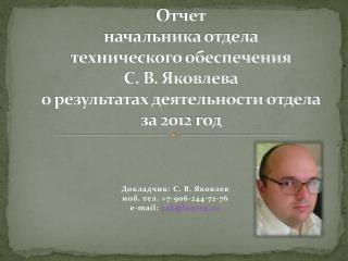 Докладчик :  С. В.  Яковлев м об . тел. + 7-906-244-72-76 e-mail :  yak@lenreg.ru